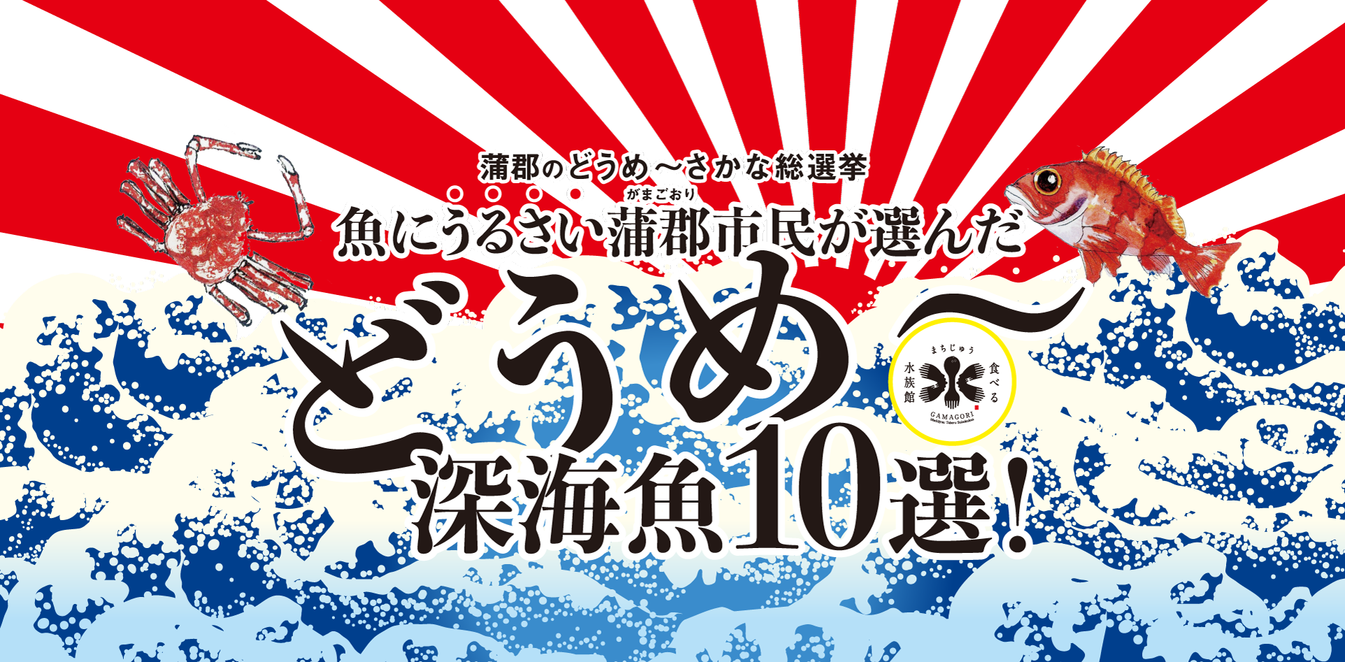 どうめ〜深海魚10選