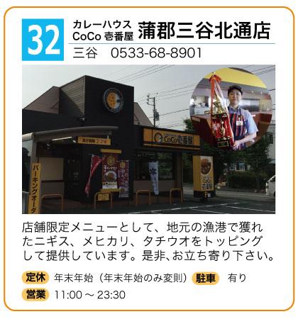 カレーハウスcoco壱番屋 蒲郡三谷北通店