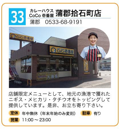カレーハウスcoco壱番屋 蒲郡拾石町店