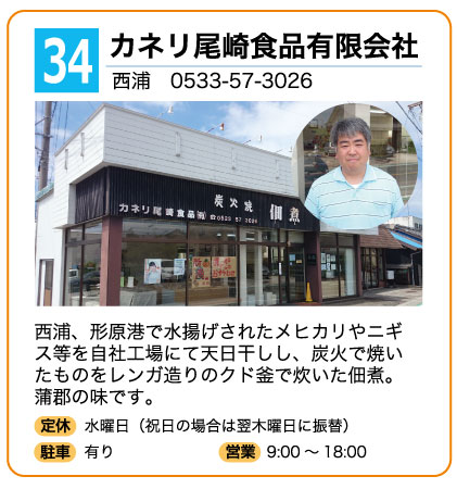 カネリ尾崎食品有限会社