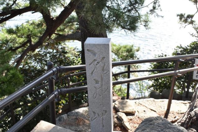 竹島八景 竜神岬,りゅうじんみさき